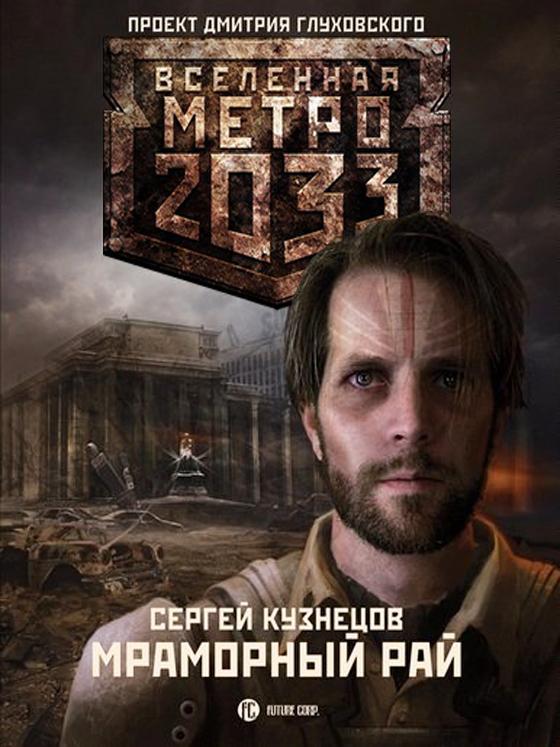 Метро 2033 в интересах революции скачать книгу