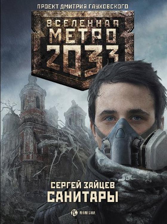 Скачать книгу безымянка метро 2033 сергей палий