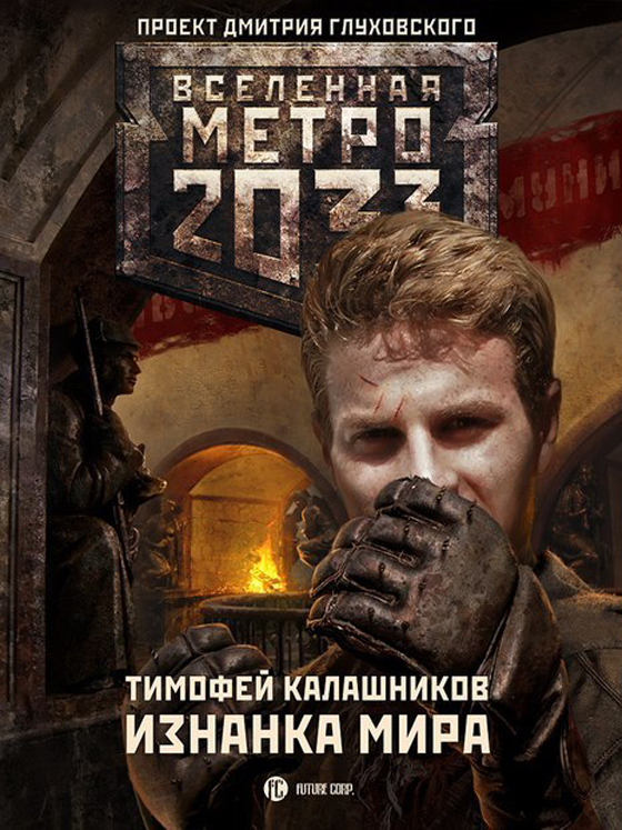 Скачать книгу метро 2033 туллио аволедо