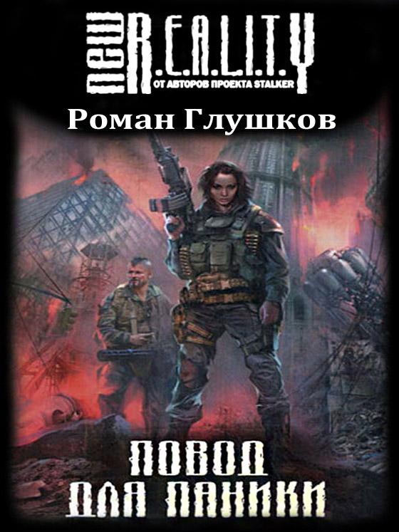 Глушков Роман Скачать Торрент - фото 10