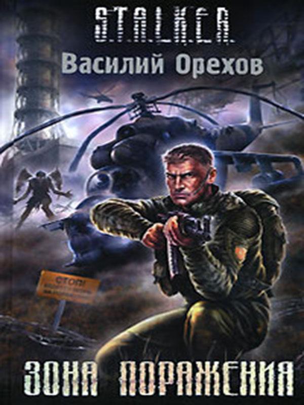 Название - Зона поражения Автор -Василий Орехов Серия - S.T.A.L.K.E.R